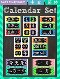 Chinese Calendar Set -- Chevron and Chalkboard