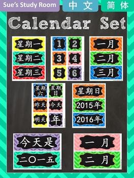 Chinese Calendar Set -- Chevron and Chalkboard