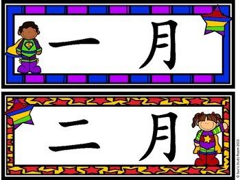 Chinese Calendar Set -- Superhero Theme