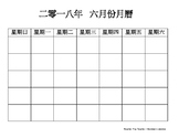 Chinese Calendar number writing