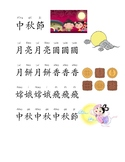 Chinese Chant-Mid Autumn Festival Traditional Chinese中秋節