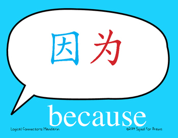 Chinese Character Connecting Words Crucial for Fluency and Reading