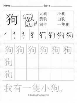 chinese character dog writing worksheet by working wonders tpt. Black Bedroom Furniture Sets. Home Design Ideas