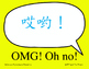 Chinese Character Expressions and Rejoinders Wall Signs fo