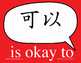 Chinese Character Modal Verb Wall Signs: Great for Comprehensible Input!