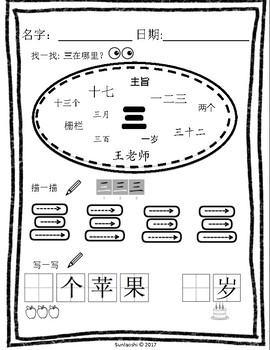 Chinese Character Numbers 1-10-Chinese immersion