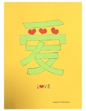 Free! Chinese Character Posters Teaching Materials -- Love