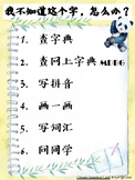Chinese Character Search Instruction Chart