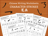Chinese Character Strokes - Chinese writing worksheets 29