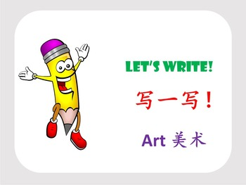 Chinese Character Unit: Art