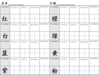 Chinese Character Unit: Colors