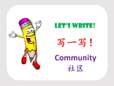 Chinese Character Unit: Community