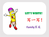 Chinese Character Unit: Family