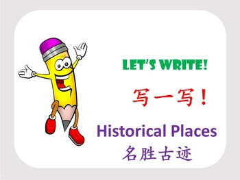 Chinese Character Unit: Historical Places