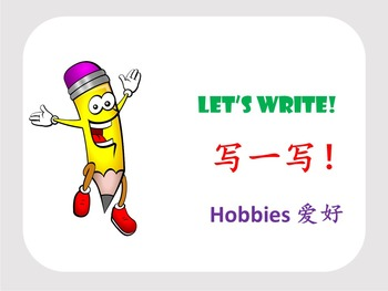 Chinese Character Unit: Hobbies