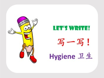 Chinese Character Unit: Hygiene