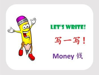Chinese Character Unit: Money