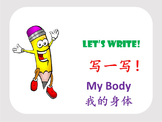 Chinese Character Unit: My Body
