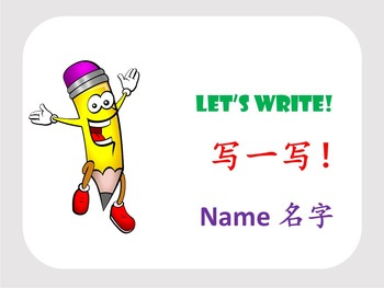 Chinese Character Unit: Name