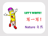 Chinese Character Unit: Nature
