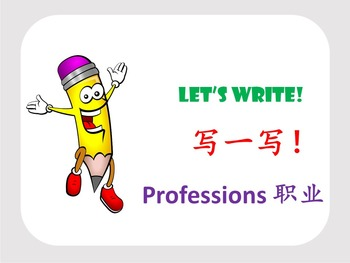 Chinese Character Unit: Professions