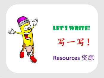 Chinese Character Unit: Resources