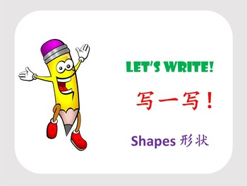 Chinese Character Unit: Shapes