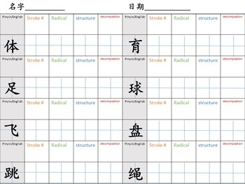 Chinese Character Unit: Sport