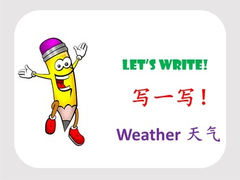 Chinese Character Unit: Weather