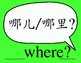 Chinese Character Wall Signs: Question Words Great for Comprehensible Input