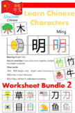 Chinese Character Worksheets & Quiz (2nd Set)