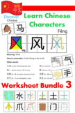 Chinese Character Worksheets & Quiz Bundle (3rd Set)