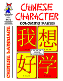Chinese Characters Coloring Pages - Top 100 Words