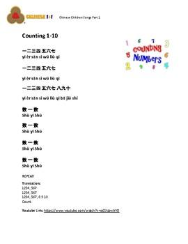 Chinese Children Songs