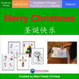 Learn Chinese: Christmas Unit (simplified chinese 3-in-1 pack)