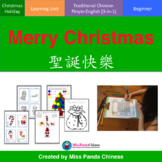 Learn Chinese: Christmas Unit (traditional Chinese 3-in-1 bundle)