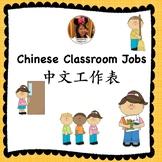 Chinese Class Jobs 中文工作表