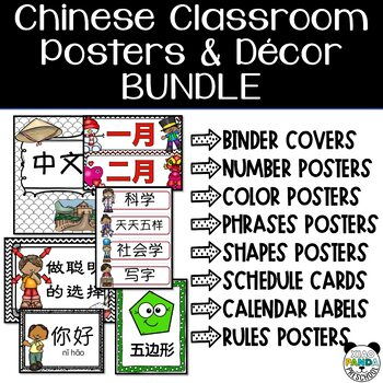 Chinese Classroom Decor BUNDLE