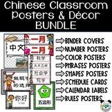 Chinese Classroom Decor BUNDLE