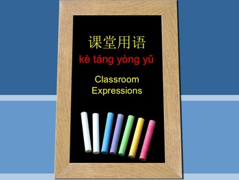Chinese Classroom Expressions