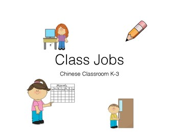 Chinese Classroom Jobs K-3