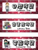 Chinese Classroom Schedule Label {English with Traditional Chinese}
