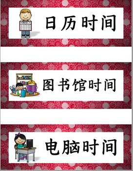 Chinese Classroom Schedule Label {Simplified Chinese}