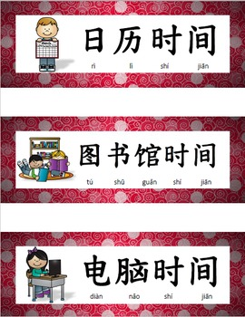 Chinese Classroom Schedule Label {Simplified Chinese with Pinyin}
