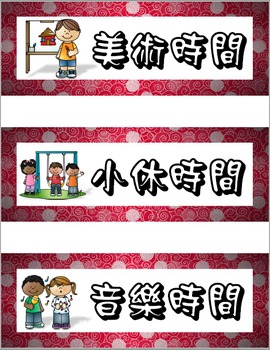 Chinese Classroom Schedule Label {Traditional Chinese}