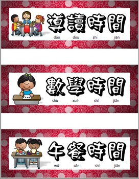 Chinese Classroom Schedule Label {Traditional Chinese with Pinyin}