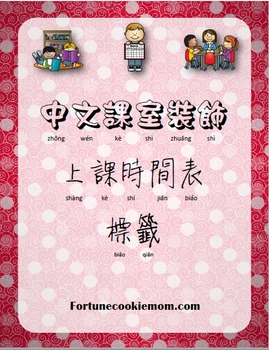 Chinese Classroom Schedule Label {Traditional Chinese with