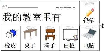 Chinese Classroom Vocabulary Flip Book