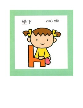 Chinese Classroom cards Action cards daily routine