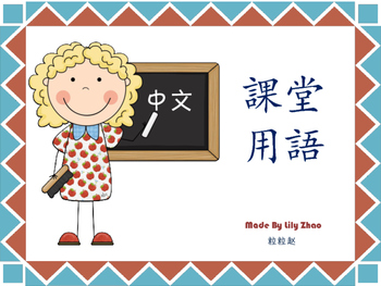 Chinese Classroom directions (Traditional)中文課堂指令(繁體)